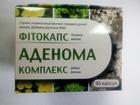 Фитокапс Аденома - комплекс
