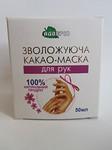 Увлажняющая какао-маска для рук