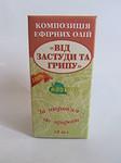 Композиция эфирных масел От простуды и гриппа