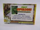 Листья Кирказона