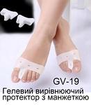 Гелевый выравнивающий протектор с манжеткой GV-19