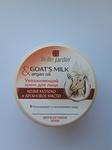 Крем для лица Увлажняющий  Козье молоко + Аргановое масло 200 мл