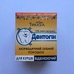 """Зубной порошок Дентогин """" Отбеливающий"""" для курящих Triuga 65г"""