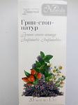 Фиточай Грип-Стоп-Натур 20 ф/п